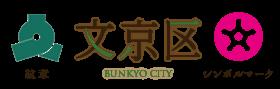 文京区 紋章 シンボルマーク