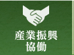 産業振興協働