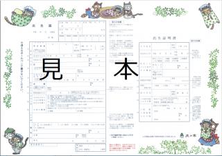 文京区 オリジナル届書