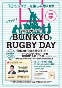 BUNKYO RUGBY DAYチラシ 表